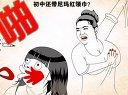 【牛人】简笔笑画 2013:妈妈再打我一次 爸爸去哪儿