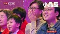 20180303北京元宵春晚小品大全 金霏 陈曦小品搞笑大全《团圆》