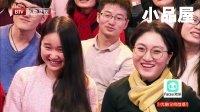 20180303北京春晚小品大全 刘宇钊 孙超相声大全《租房租房》